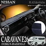 NV350 キャラバン E26系 ダッシュボードマット ダッシュマット 【ホワイトキルト】