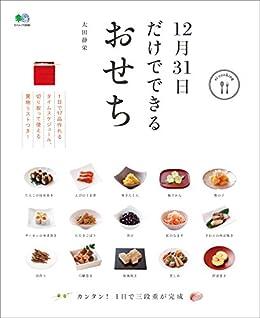 [太田 静栄]の12月31日だけでできるおせち[雑誌] ei cooking