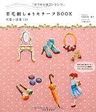 羊毛刺しゅうモチーフBOOK 可愛い図案130---ちょこっと羊毛フェルトとニードル1本ですぐできる! 画像