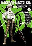 陽炎ノスタルジア 3―新章 (BLADE COMICS)