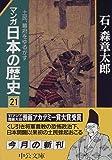 マンガ 日本の歴史〈21〉土民、幕府をゆるがす (中公文庫)