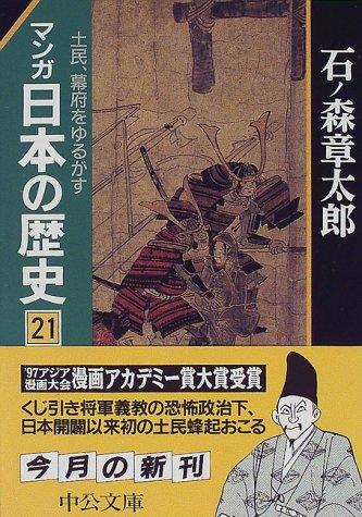 マンガ 日本の歴史〈21〉土民、幕府をゆるがす (中公文庫)の詳細を見る