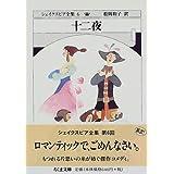 シェイクスピア全集 (6) 十二夜 (ちくま文庫)