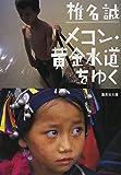 メコン・黄金水道をゆく (集英社文庫 し 11-30) 画像