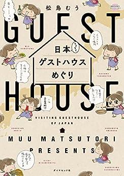 [松鳥むう]の日本てくてくゲストハウスめぐり (地球の歩き方BOOKS)