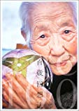 百歳回想法 (ソトコトclassics)