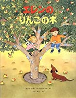 エレンのりんごの木 (児童図書館・絵本の部屋)