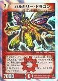 デュエルマスターズ DMC36-003S 《バルキリー・ドラゴン》