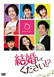 結婚してください!? DVD-BOX1