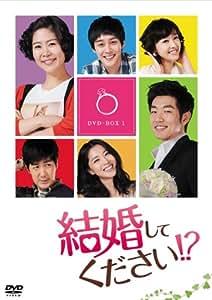 結婚してください!? DVD-BOX5