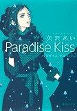 Paradise Kiss 3 (集英社文庫 や 32-22)