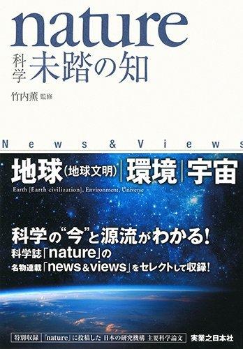 nature科学 未踏の知 地球(地球文明)・環境・宇宙の詳細を見る