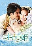 オーロラ姫 DVD-BOX4[DVD]