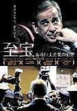 至宝 ある巨大企業の犯罪[DVD]
