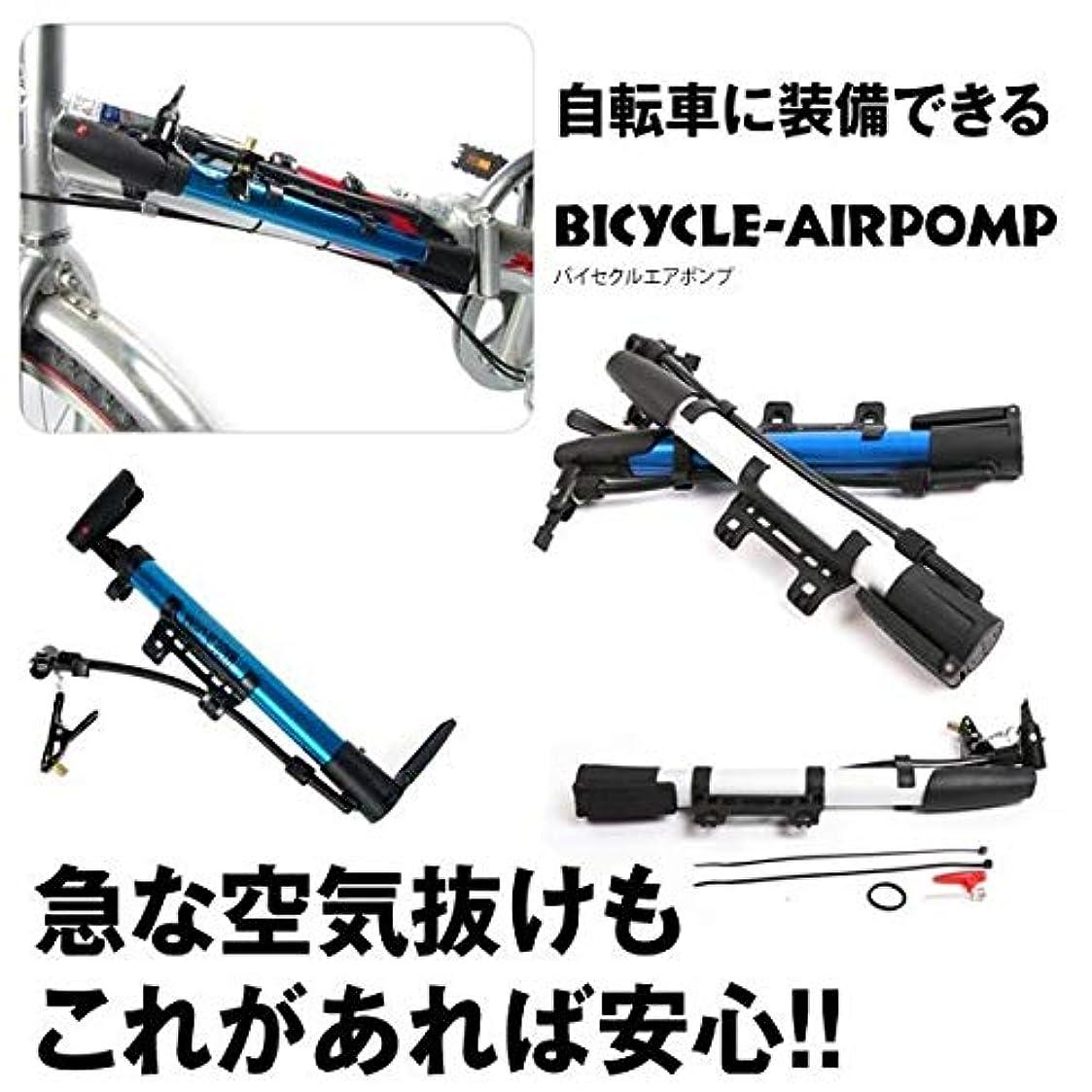 周辺化粧パワーセル自転車 空気つぎ エアーポンプ マウンテン バイク チャリ 便利 グッズ パンク 空気入れ 装着 おしゃれ