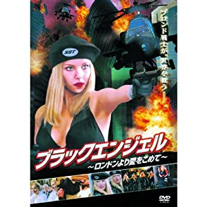 ブラックエンジェル ロンドンより愛をこめて LBXC-201 [DVD]