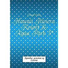 Hawaii Riviera Resort & Aqua Park 5*: Путевые заметки из Египта