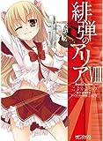 緋弾のアリア 8 (アライブコミックス)