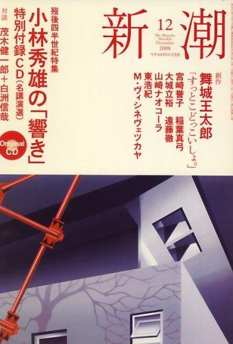 新潮 2008年 12月号 [雑誌]の詳細を見る