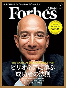 ForbesJapan (フォーブスジャパン) 2017年 07月号の書影