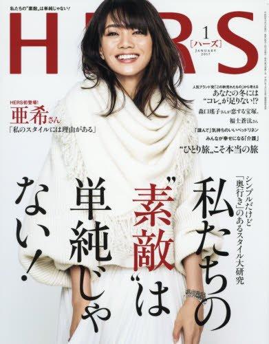 HERS(ハーズ) 2017年 01 月号 [雑誌]の詳細を見る