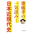 齋藤孝の 一気読み!  日本近現代史