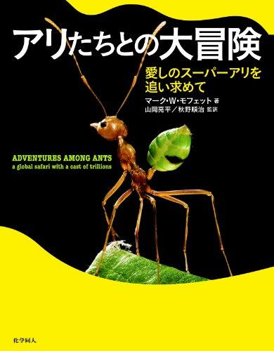 アリたちとの大冒険: 愛しのスーパーアリを追い求めて