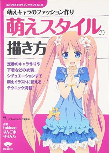 How to draw Moe Art Advanced version Manga Anime Art Technique Book Japanese