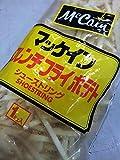 マッケイン シューストリングポテト1kg 【業務用冷凍食品】