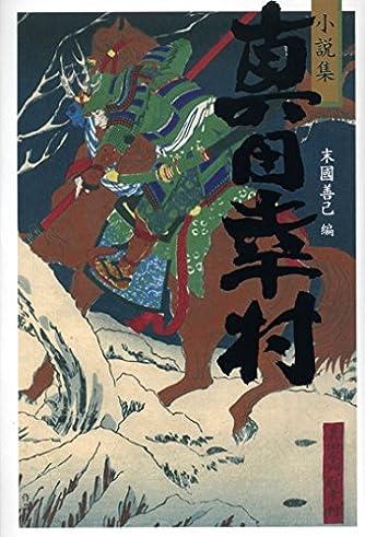 小説集 真田幸村