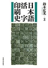 第8回「ゲスナー賞」、本の部金賞は『日本語活字印刷史』