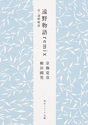 遠野物語remix 付・遠野物語 (角川ソフィア文庫)の詳細を見る