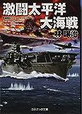 激闘 太平洋大海戦 (コスミック文庫)