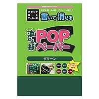 欧文印刷 黒板 POPペーパー A4判 グリーン (4枚入)OCGSA4GR04