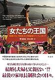 「女たちの王国: 「結婚のない母系社会」中国秘境のモソ人と暮らす」販売ページヘ