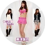 GIRLS TRAIN 動画付写真集 No.294 黒澤葉月