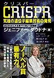 「CRISPR(クリスパー) 究極の遺伝子編集技術の発見」販売ページヘ