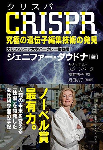 『CRISPR(クリスパー)究極の遺伝子編集技術の発見』ジェニファー・ダウドナが作り出す、新しい科学者像