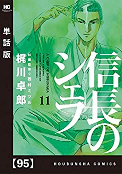 [梶川卓郎]の信長のシェフ【単話版】 95 (芳文社コミックス)