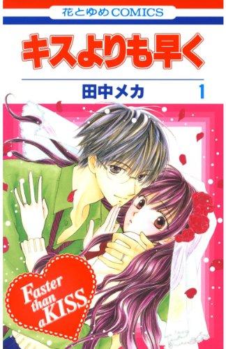 キスよりも早く 1 (花とゆめコミックス)