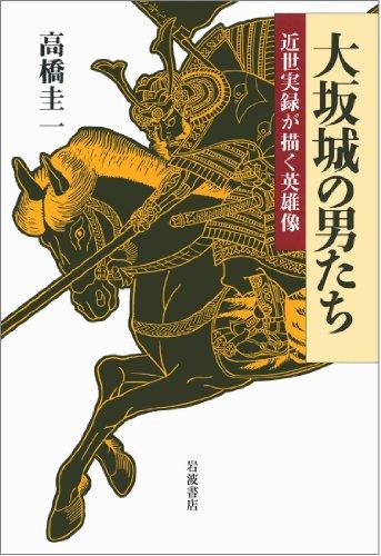 大坂城の男たち――近世実録が描く英雄像の詳細を見る