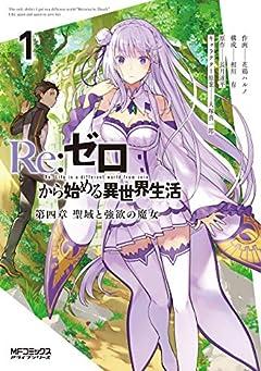 Re:ゼロから始める異世界生活 第四章 聖域と強欲の魔女 1 (MFコミックス アライブシリーズ)