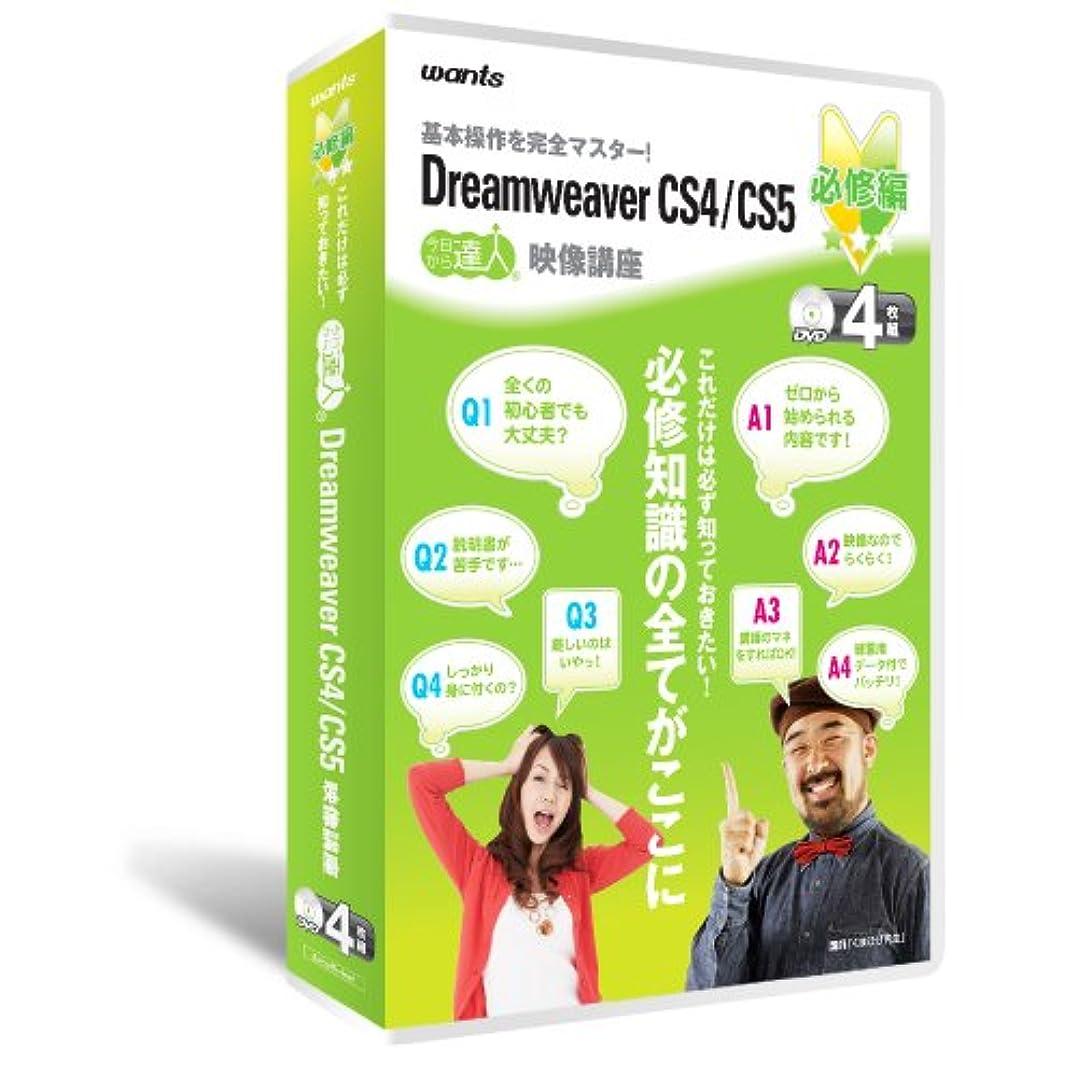 気になる保安忘れるウォンツ Dreamweaver CS4/CS5 必修編(4枚組)