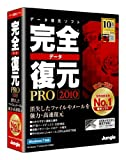 完全データ復元PRO2010
