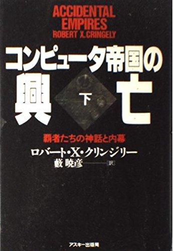 コンピュータ帝国の興亡―覇者たちの神話と内幕〈下〉 (Ascii books)の詳細を見る