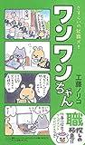 さすらいの就職犬!ワンワンちゃん ?がんばれ!ワンワンちゃん 3? (MOEコミックス)