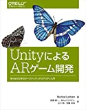 UnityによるARゲーム開発 ―作りながら学ぶオーグメンテッドリアリティ入門