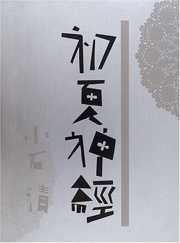 初夏神経 (日本写真史の至宝)