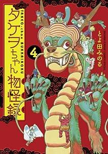 タケヲちゃん物怪録 4巻 表紙画像