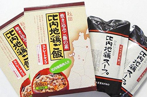 JA全農あきた 比内地鶏炊き込みご飯の素とスープセット (JA秋田たかのす)